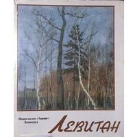 И.И. ЛЕВИТАН, Живопись, 1987