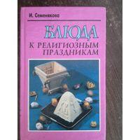 Книга Блюда к религиозным праздникам 1996г.