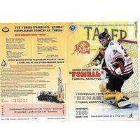 Хоккей. Программа. Гомель - Неман (Гродно). 2006.