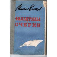 Михаил Кольцов. Фельетоны и очерки. 1959. 446 стр.