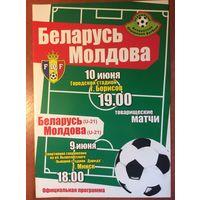 Беларусь - Молдова, Беларусь (U-21) - Молдова (U-21) (9 и 10.06.2009). Товарищеские матчи.