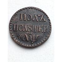Полполушки (1/8 копейки) 1700-КОПИЯ!
