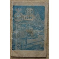 Календарик на 1936, Брест