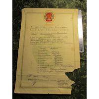Свидетельство об окончании школы. 1942 год.