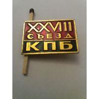"""Значок """"28 съезд КПБ"""""""