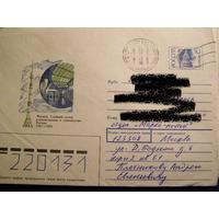 ХМК Россия 1992 Почта Останкино