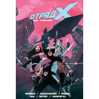 Отряд Икс. Книга 1 (комикс)
