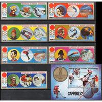 Спорт Победители Олимпийских игр в Саппоро Экваториальная Гвинея 1972 год серия из 7 марок и 1 блок (М)