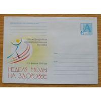 Беларусь 2004 Неделя моды на здоровье