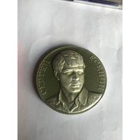 Медаль Есенина