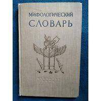 Мифологический словарь 1959 год