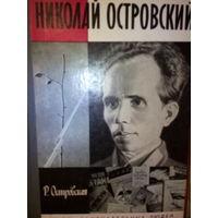 """ЖЗЛ. """"Николай Островский"""" Р. Островская"""