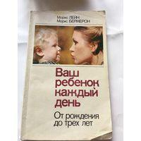 Морис Лейн Ваш ребёнок каждый день От рождения до 3 лет 1985г 142 стр