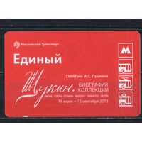 Билет единый Москва с рекламой выставки картин импрессионистов коллекции Щукина