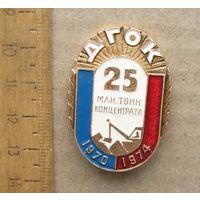 Значок ДГОК 1970-1974 25 млн. тонн концентрата ( Днепровский Горно-обогатительный комбинат )