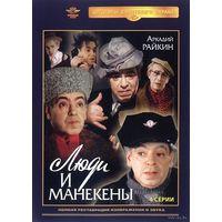 Люди и манекены (Аркадий Райкин, 1974) Скриншоты внутри