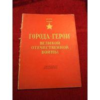 Города-герои ВОВ. Атлас. 1980 г.