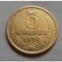 3 копейки СССР 1978 г.