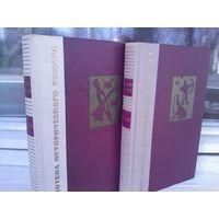 Маргита Фигули. Вавилон (комплект из 2 книг)