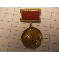 Лауреат премии Совета Министров СССР