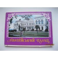 """Набор открыток """"Ливадийский дворец"""" Тираж 87000"""