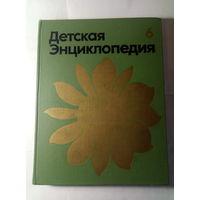 Детская энциклопедия 6 ,,Сельское хозяйство,,1974 г.