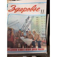 Здоровье #11 1981 год