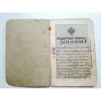 Паспорт РИ(Гомельская губ.)