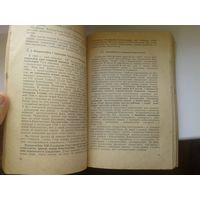 Конституция СССР 1949