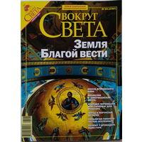 Журнал Вокруг света #4-2006
