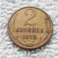 2 копейки 1978 СССР #07