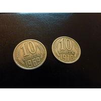 СССР. 10 копеек 1969 года. Две монеты одним лотом !!!