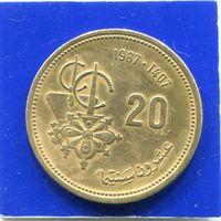 Марокко 20 сантимов 1987 , ФАО