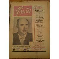 Еженедельник ФУТБОЛ  1960 номер - 22 первый год издания