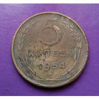 5 копеек 1954 года СССР #07