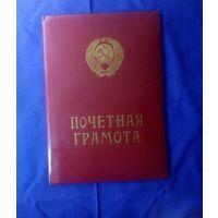 Винтажные советские грамоты в комплекте