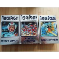 Межавторский цикл Перри Родан(цена за 3 тома)