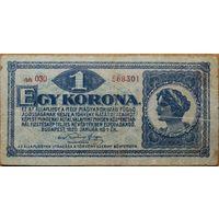 1 крона 1920г. Будапешт Венгрия