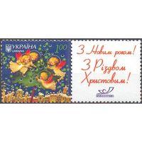 Украина 2007 Новый год Рождество