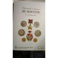 Монеты, награды. Аукционный каталог за октябрь 2015 г