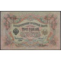3 рубля 1905г. Шипов-Гр. Иванов