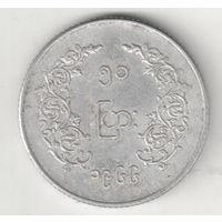 Мьянма 50 пья 1966