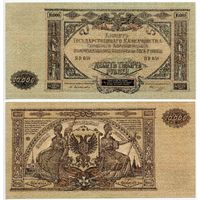 Россия (Южная Армия) 10 000 рублей (образца 1919 года, S425a, UNC)