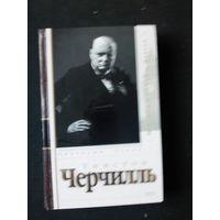 Уткин А.И. Уинстон Черчилль.