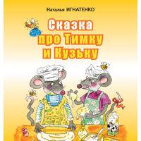 Сказка про Тимку и Кузьку. Стихотворная сказка для детей. Наталья Игнатенко