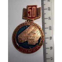 Минский электротранспорт 50 лет 1929 - 1979