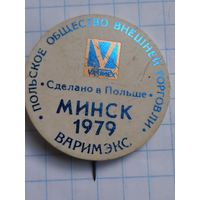 ВЫСТАВКА ПОЛЬСКОЕ ОБЩЕСТВО ТОРГОВЛИ МИНСК 1979.