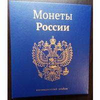 Альбом для монет России(без листов)