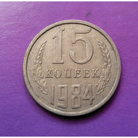 15 копеек 1984 СССР #04