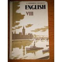 Учебник английского языка для VIII класса школ с преподаванием ряда предметов на английском языке: седьмой год обучения